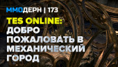 ММОдерн №173 — World of Warcraft, Gloria Victis, Life is Feudal…