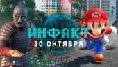 Инфакт от 30.10.2017 – Friday the 13th, Kingdom Come, Super Mario Odyssey…