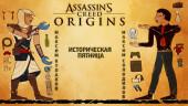 Assassin's Creed: Origins. Историческая пятница