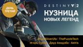 Destiny 2. Кузница новых легенд. День третий — гранд-финал