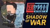 Уэс и Флинн играют в Middle-earth: Shadow of War