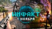 Инфакт от 01.11.2017 — Far Cry 5, Shadow of the Colossus, Onrush, Concrete Genie…