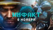 Инфакт от 06.11.2017 — BlizzCon 2017: WoW, Overwatch, Hearthstone, StarCraft II…