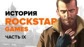 История компании Rockstar. Выпуск 9: GTA IV