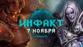 Инфакт от 07.11.2017 — Torchlight, Sony Rewards, Diablo 2, WarCraft 3, Overwatch…
