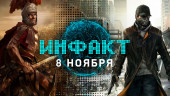 Инфакт от 08.11.2017 — Watch_Dogs, The Frozen Wilds, Total War: Rome 2…