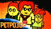 Ретрозор №57 — Dino Crisis, Mega Man, Heavy Metal: F.A.K.K.²…