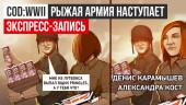 Call of Duty: WWII. Рыжая армия наступает (экспресс-запись)