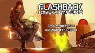 Flashback. Вспышка из прошлого