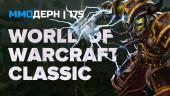 ММОдерн №175 — WoW Classic, Battle for Azeroth, MU Legend…