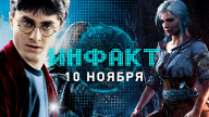 Инфакт от 10.11.2017 — Harry Potter: Wizards Unite, MGS, AC: Origins…