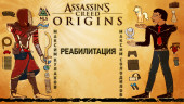 Assassin's Creed: Origins. Реабилитация