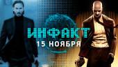 Инфакт от 15.11.2017 — EA отступает, экранизация Hitman, ещё одна Total War…