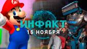 Инфакт от 16.11.2017 — экранизация Mario, Sky, Trüberbrook, The Game Awards 2017…