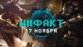 Инфакт от 17.11.2017 — Pillars of Eternity 2, Wild West Online, The Game Awards…