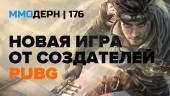 ММОдерн №176 — Ascent: Infinite Realm, Monster Hunter World…