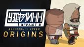 Уэс и Флинн играют в Assassin's Creed: Origins