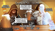 Middle-earth: Shadow of War. Послевкусие
