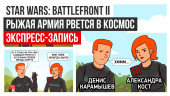 Star Wars Battlefront II. Рыжая армия рвётся в космос (экспресс-запись)