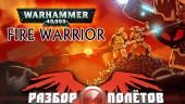 Разбор полетов. Warhammer 40,000: Fire Warrior