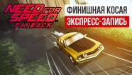 Need for Speed Payback. Финишная косая (экспресс-запись)