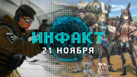 Инфакт от 21.11.2017 — Rainbow Six Siege, Uncharted, Valkyria Chronicles 4…