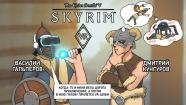 The Elder Scrolls V: Skyrim VR. Скайрим мне в глаз!