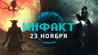 Инфакт от 23.11.2017 — Bloodborne, Assassin's Creed: Origins, Black Mirror…