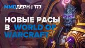 ММОдерн №177 — World of Warcraft, Master X Master, Path of Exile…