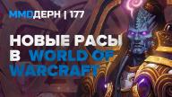 ММОдерн №177 — World of Warcraft, Master X Master, Path of Exile…