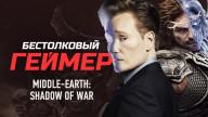 Бестолковый геймер. Middle-earth: Shadow of War и Кумэйл Нанджиани