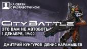 City Battle: Это вам не автоботы!