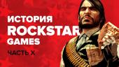 История компании Rockstar. Выпуск 10: Red Dead Revolver, Red Dead Redemption