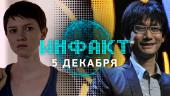 Инфакт от 05.12.2017 — TGA 2017, Detroit: Become Human, новые игры от Valve…