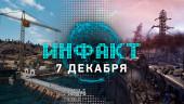 Инфакт от 07.12.2017 — Metro: Exodus на TGA, SUPERHOT, Mortal Empires…