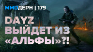 ММОдерн №179 — DayZ, World of Warcraft, Black Desert…