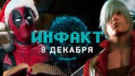 Инфакт от 08.12.2017 — новое ограбление в GTA Online, переиздание Devil May Cry…