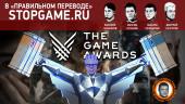 The Game Awards 2017 в «правильном переводе» (нет)
