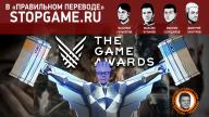 The Game Awards 2017 в «правильном переводе» (нет)