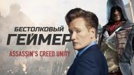 Бестолковый геймер. Assassin's Creed: Unity