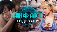 Инфакт от 11.12.2017 – TGA 2017, Death Stranding, A Way Out, Bayonetta 3…