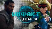 Инфакт от 12.12.2017 — The Walking Dead, The Last of Us: Part II, Street Fighter V…