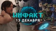 Инфакт от 13.12.2017 — Bad Company 3, Death Stranding, Quake Champions…