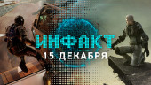 Инфакт от 15.12.2017 — Star Citizen, Metal Gear Survive, Private Division…
