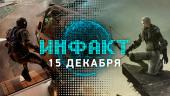 Инфакт от 15.12.2017 — Star Citizen, Metal Gear Survive, Private Division…
