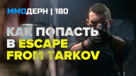 ММОдерн №180 — Escape from Tarkov, Sea of Thieves, WoW…