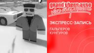 MODДНО Grand Theft Auto: Vice City (экспресс-запись)