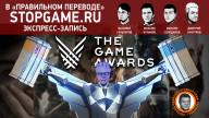 The Game Awards 2017 в «правильном переводе» (экспресс-запись)