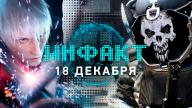 Инфакт от 18.12.2017 — PayDay 2, Call of Duty: WWII, Devil May Cry 3, Afterparty…