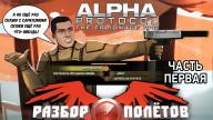 Разбор полетов. Alpha Protocol. Часть 1